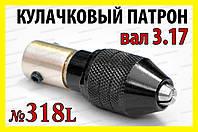 Кулачковый патрон №318L на вал 3,17мм зажим 0,3-4,0мм для гравера 8x0.75 дрели Dremel