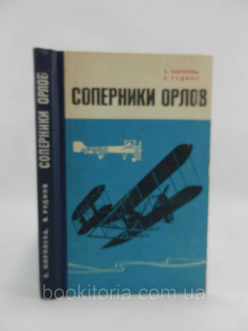 Королева Е., Рудник В. Соперники орлов (б/у).