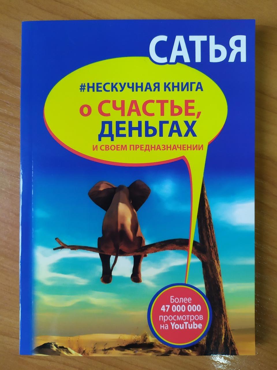 Сатья Дас. Нескучная книга о счастье, деньгах и своём предназначении