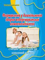 Формування здоров'язбережувальної компетентності у дітей старшого дошкільного віку, фото 1