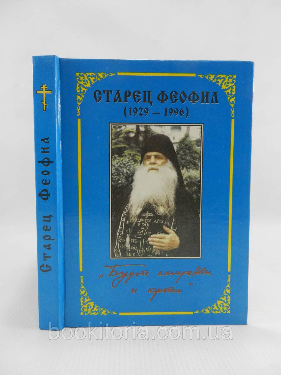Яковлев М. Старец Феофил (1929-1996) (б/у).