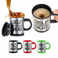 Чашка мешалка Self Stiring . Чашка мешалка для кофе (с миксером)., фото 1