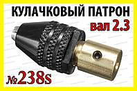 Кулачковый патрон №238s на вал 2,3мм зажим 0,3-4,0мм для гравера 8x0.75 дрели Dremel