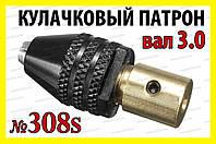 Кулачковый патрон №308s на вал 3,0мм зажим 0,3-4,0мм для гравера 8x0.75 дрели Dremel