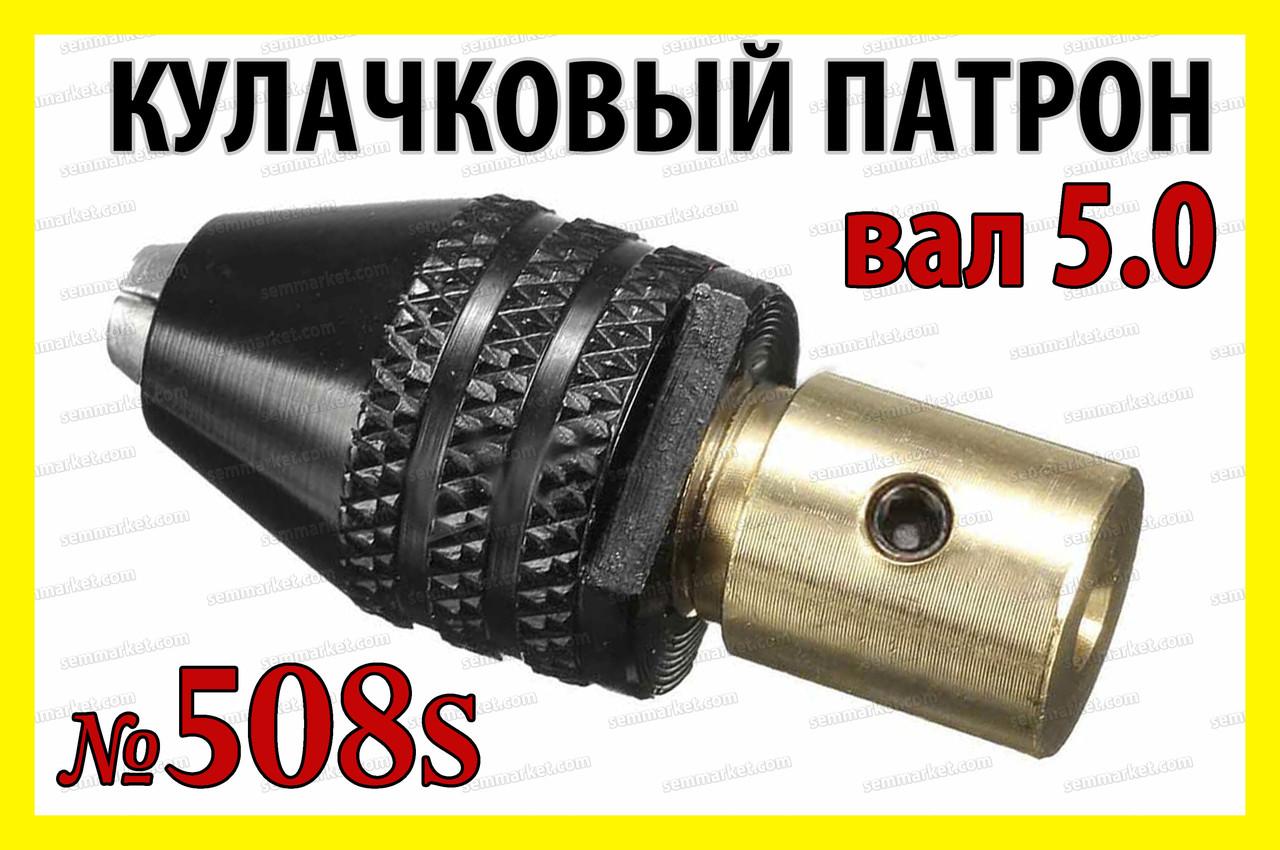 Кулачковый патрон №508s на вал 5,0мм зажим 0,3-4,0мм для гравера 8x0.75 дрели Dremel