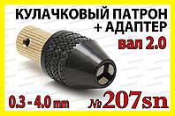 Кулачковый патрон №207sn на вал 2,0мм зажим 0,3-4,0мм для гравера 7x0.75 дрели Dremel