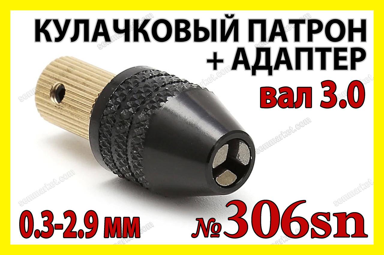 Кулачковый патрон №306sn на вал 3,0мм зажим 0,3-2,9мм для гравера 6x0.75 дрели Dremel