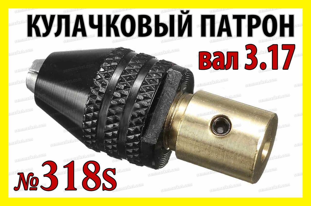 Кулачковый патрон №318s на вал 3,17мм зажим 0,3-4,0мм для гравера 8x0.75 дрели Dremel