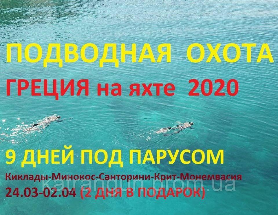 Подводная охота в Греции на яхте 2020