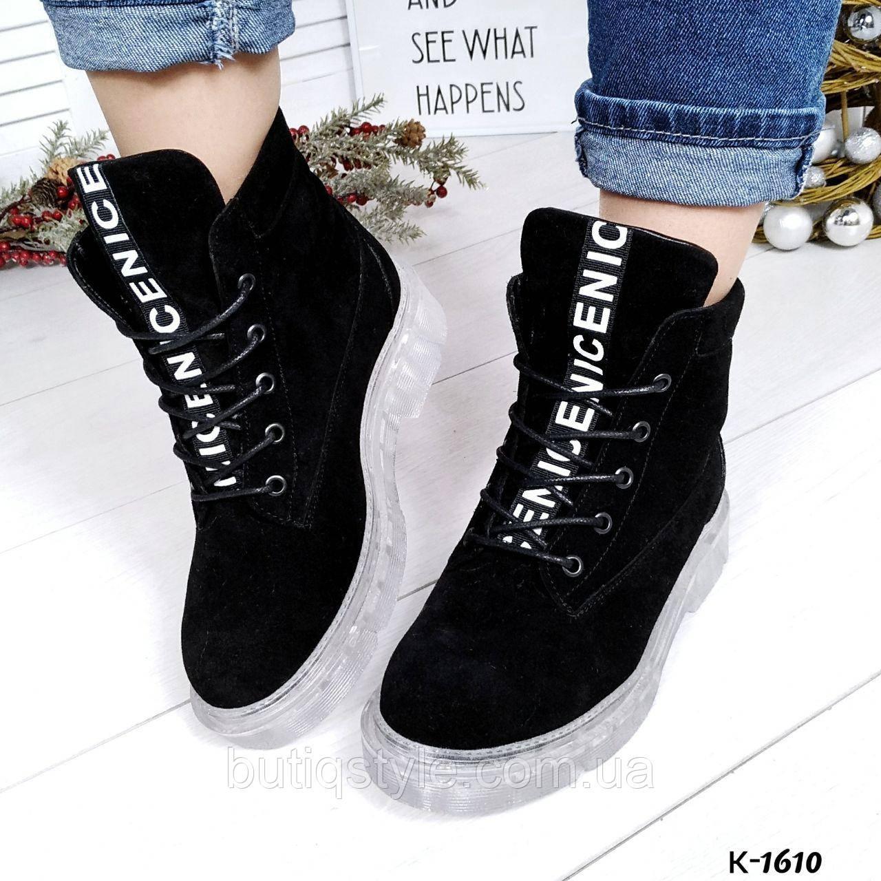 Зимние черные ботинки натуральная замша на прозрачной подошве
