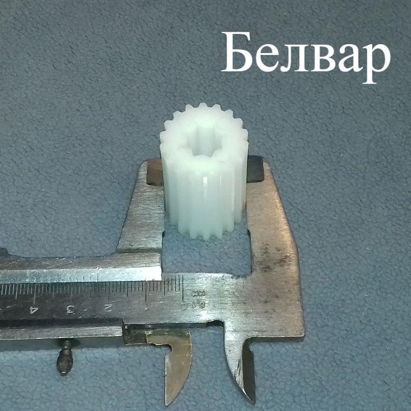 Шестерня для редуктора мясорубки Белвар YWZ-11 / YWZ-13 / B-15 (D=23) (зубьев=18, Н=34,2, D=23)