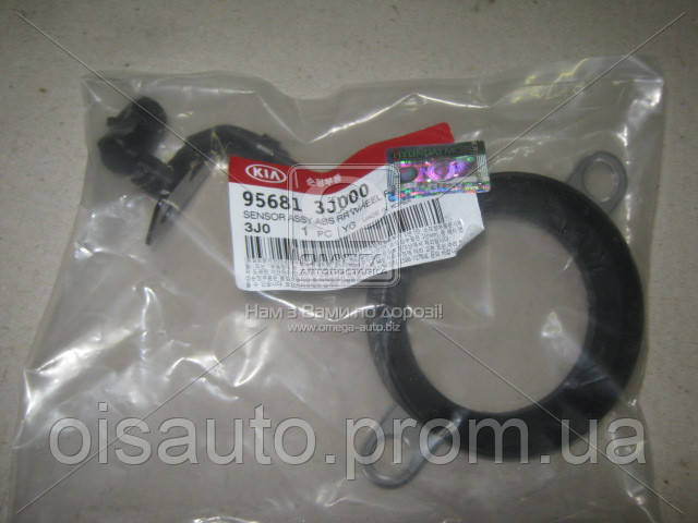 Датчик ABS задний правый Hyundai Ix55 08-11/Kia Sorento 09-11 (пр-во Mobis)