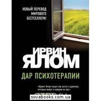 Дар психотерапии (новое издание)   Ялом И.