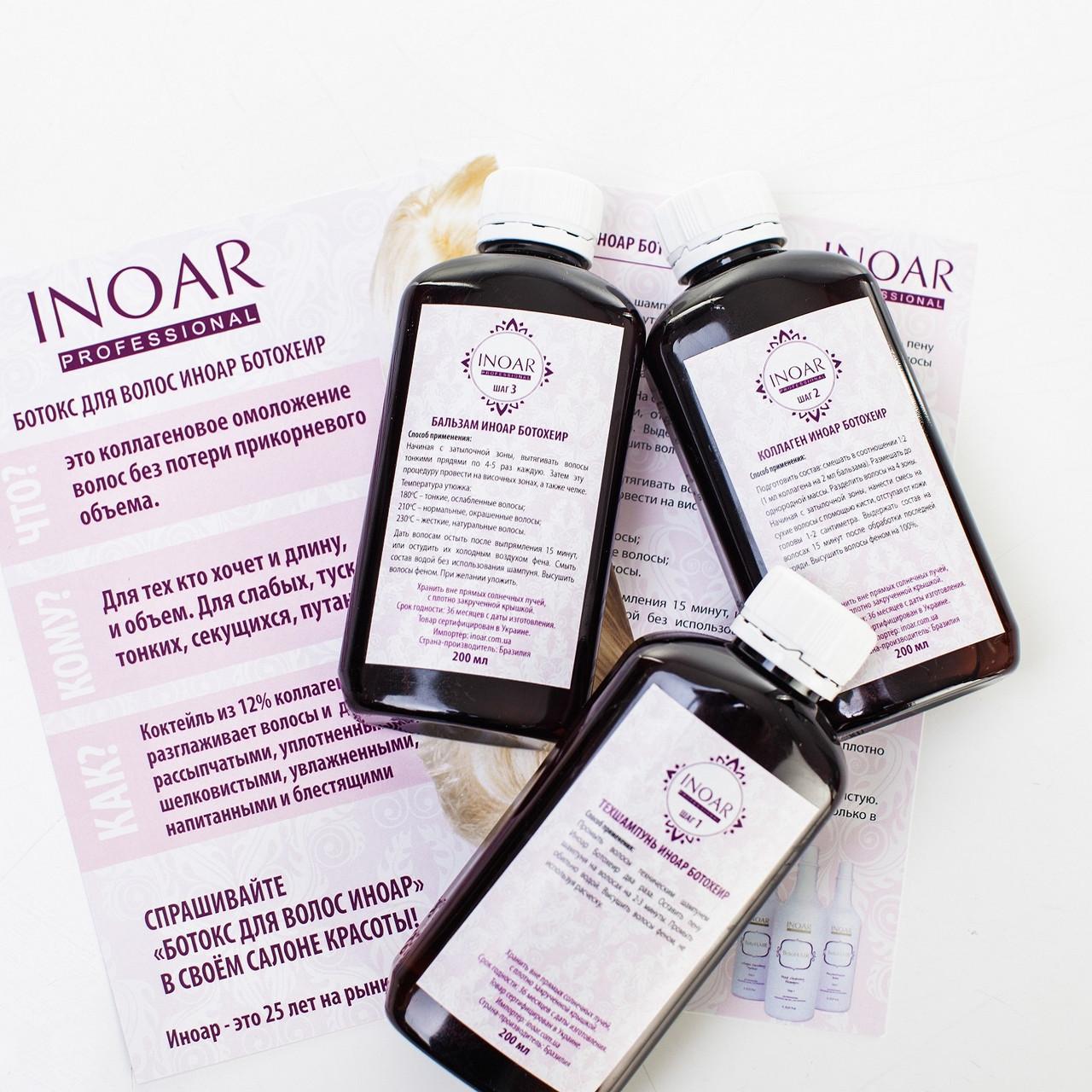 БОТОТЕСТЕР: ботекс для волос  Иноар на 1 процедуру
