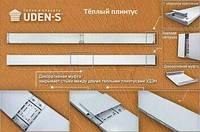 Тёплый плинтус UDEN-S