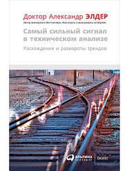 Книга Самый сильный сигнал в техническом анализе. Автор - Александр Элдер (Альпина)