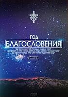 """Деловой дневник 2020 """"Год благословения"""" Новое поколение"""