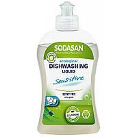 Средство для мытья посуды Sodasan Sensitive 500 мл (4019886023566)