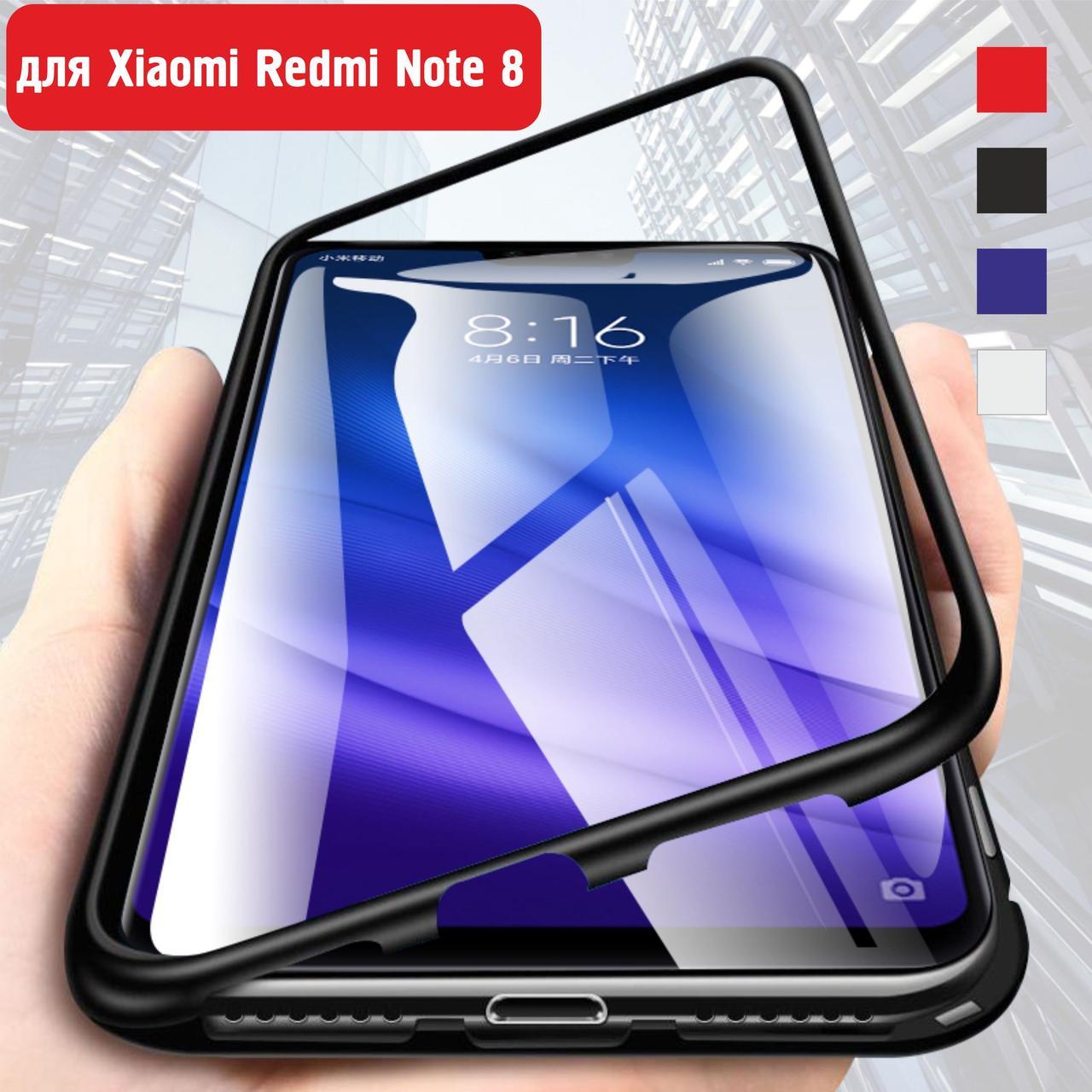 Магнитный металл чехол Metal Frame для Xiaomi Redmi Note 8 / Cтекла на дисплей и камеру /