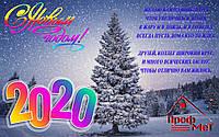 C Наступающим Новым 2020 годом!!!
