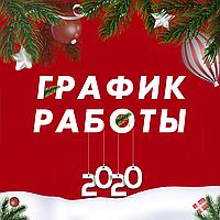 График работы интернет-магазина Khoztovar в новогодние праздники
