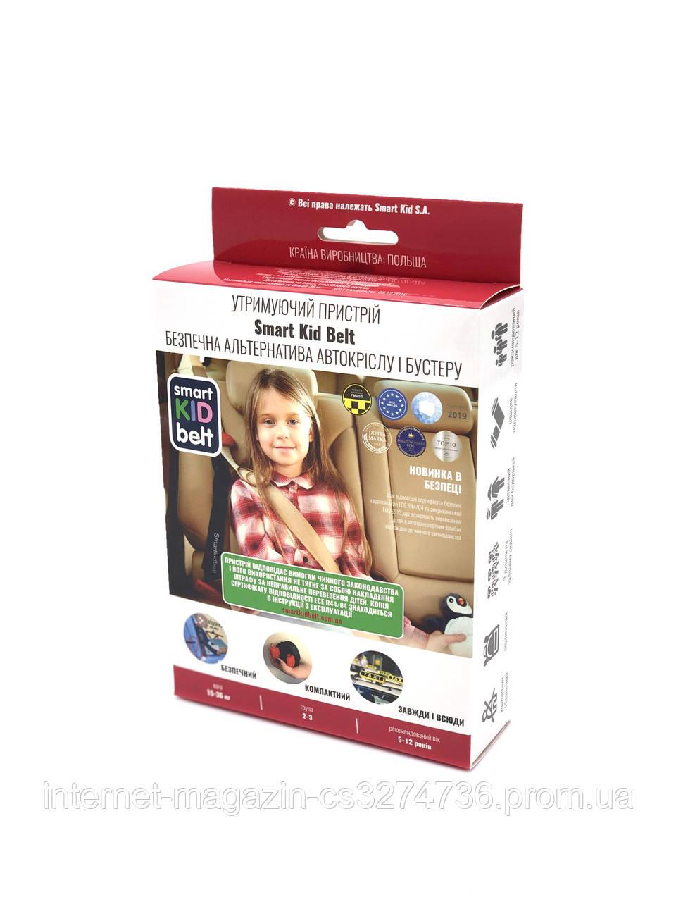 Дитячий ремінь безпеки (заміна автокріслу і бустерові)SMART KID BELT SMART KID BELT