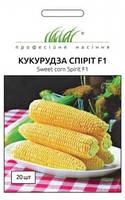 Кукуруза Сахарная Спирит F1 (Spirit F1)  Професійне насіння