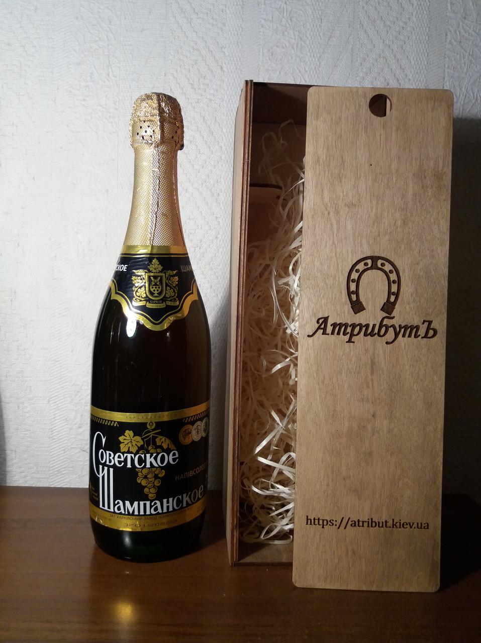 Ігристе вино 1999 року Радянське Харків