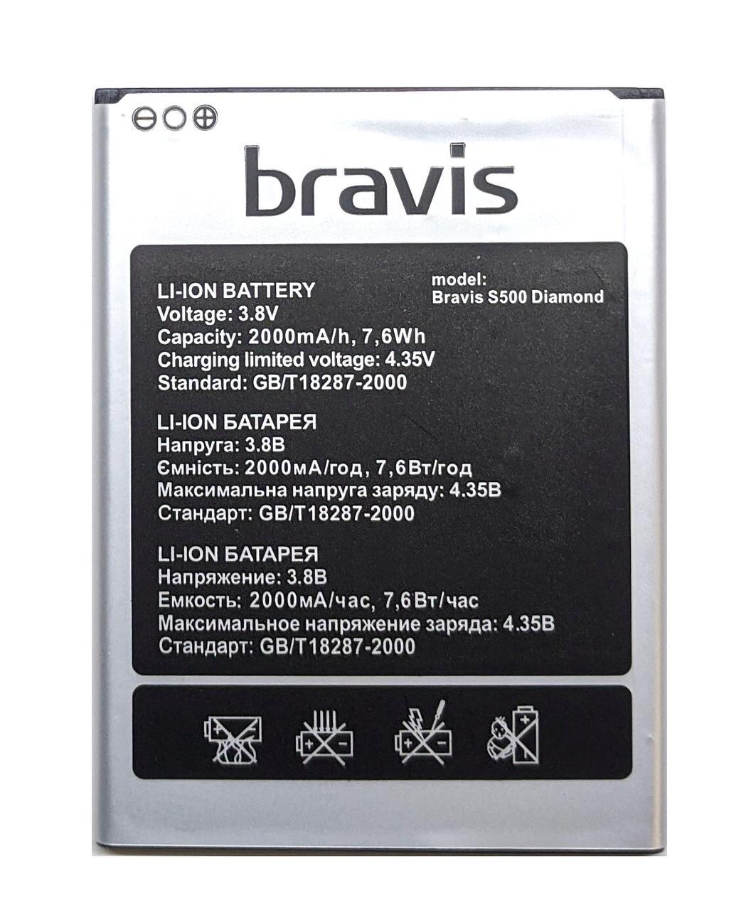 Bravis S500 Diamond Акумулятор Батарея