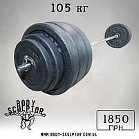 Лавка для жима зі Стійками та Штанга 105 кг, фото 6