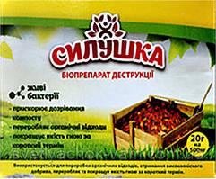 Биопрепарат Силушка для компостирования переработает органические отходы солому тырсу , 100г на 2500 кг