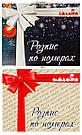 Картина по номерам Идейка Новогоднее настроение (KH4637) 40 х 50 см, фото 2