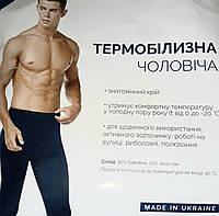 Термо кальсоны мужские 46/48, 50/52, 54/56, 58/60р