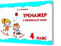 Тренажер з української мови 4 клас. Айзацька Н.І.