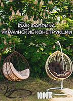 Подвесное кресло кокон из ротанга Эко Премиум ЮМК  купить
