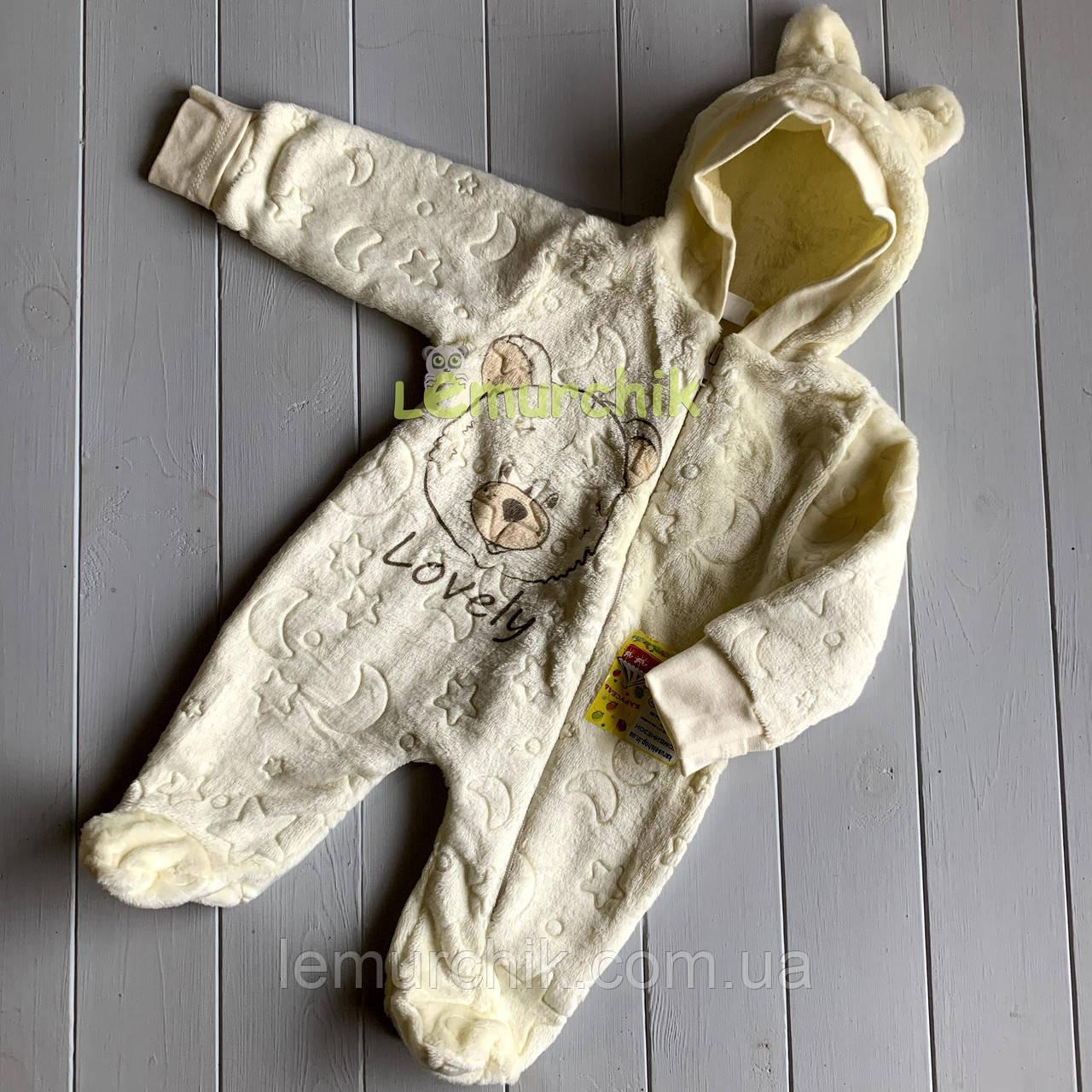 Чоловічок дитячий теплий Ведмедик молочний з капішоном і вушками, 0-3, 3-6, 6-9 міс.