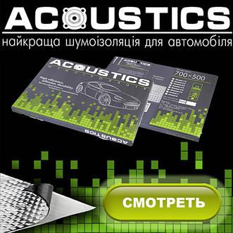 Виброизоляционные материалы Acoustics Украина