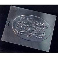 Пластиковая форма для шоколада С Днем Рождения