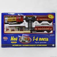 """Железная дорога  """"Мой 1-й поезд"""" батар, 22 дет, реал. звуки, дым, свет, поезд, станция, 3 0610"""
