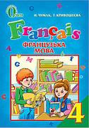 Французька мова 4 клас. Чумак Н.П., Кривошеєва Т.В.
