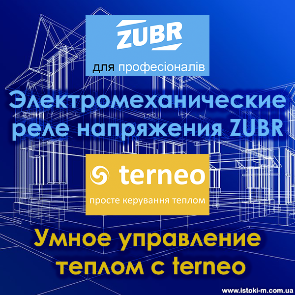 реле напряжения zubr_терморегуляторы terneo