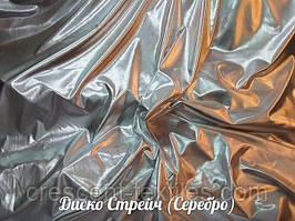 Бифлекс Диско (Лайкра) Серебро