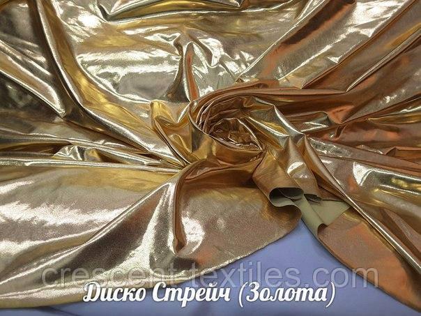 Бифлекс Диско (Лайкра) Золота