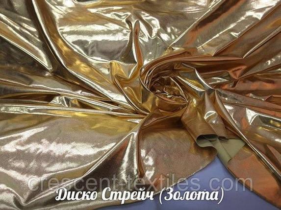 Бифлекс Диско (Лайкра) Золота, фото 2