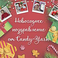 Новогоднее поздравление Candy Yarn. Что осталось за кадром