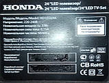 Пульт к телевизору  HONDA HD LED 244, фото 2