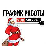 Обратите внимание на график работы SUP Market во время новогодних праздников.