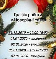 Графік роботи у Новорічні свята