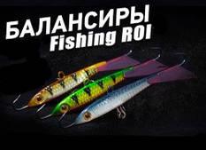 Балансиры Fishing ROI