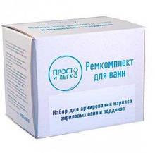 Набор для восстановления армирующего слоя акриловых ванн ТМ Просто и Легко SKL12-131642